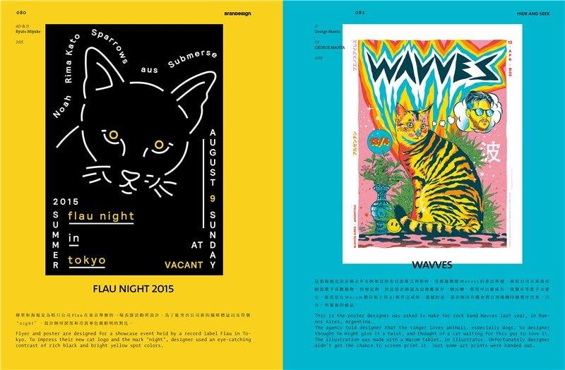 BranD Magazine, Issue 44 - Lost Dog&Cat | Papercut